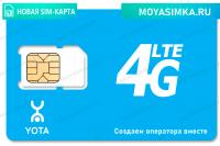 sim карта yota с безлимитным интернетом