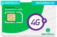 sim карта мегафон для звонков