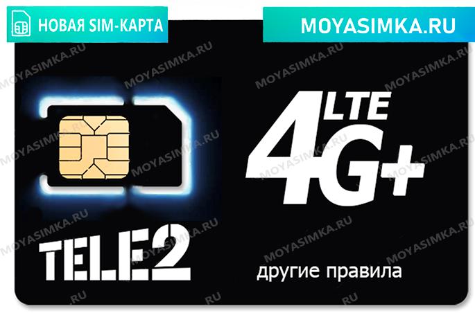 sim карта теле2 для звонков