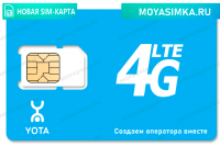 sim карта yota для звонков