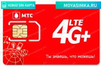 sim карта мтс с безлимитным интернетом