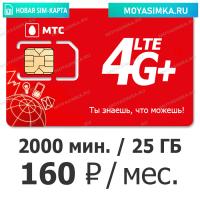 купить sim карту мтс для интернета и звонков