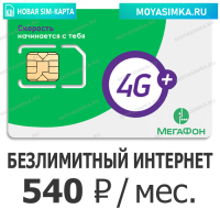 купить sim карту мегафон с безлимитным интернетом
