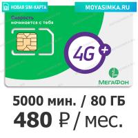 купить безлимитную sim карту мтс для интернета и звонков