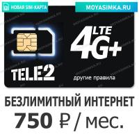 купить sim карту теле2 с безлимитным интернетом