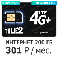 купить сим карту теле2 для интернета