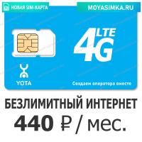 купить sim карту йота с безлимитным интернетом