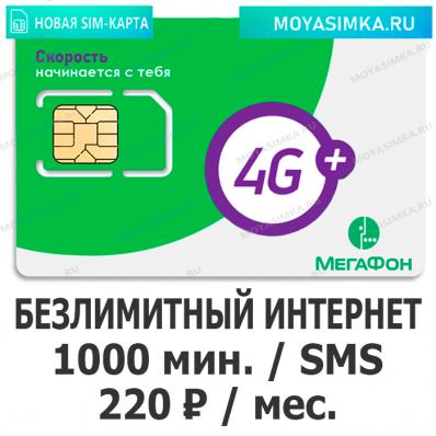 SIM-карта для звонков с Безлимитным интернетом Мегафон Бизнес 220