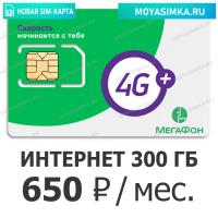 купить sim карту мегафон для интернета и звонков