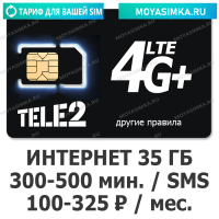купить безлимитный тариф теле2 для звонков