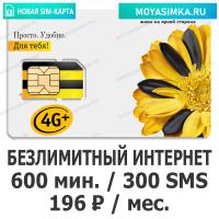 SIM-карта для звонков с Безлимитным интернетом Билайн 196