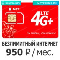 купить sim карту мтс с безлимитным интернетом