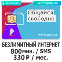 купить безлимитную sim карту ростелеком для интернета и звонков