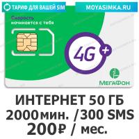 купить безлимитный тариф мегафон для звонков