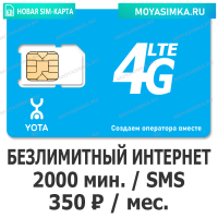 купить sim карту для звонков йота с безлимитным интернетом