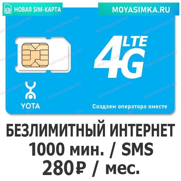 SIM-карта для звонков с Безлимитным интернетом Yota 280