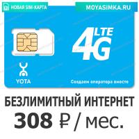 сим карта йота 308 с безлимитным интернетом